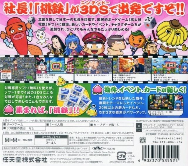 Back boxart of the game Momotarou Dentetsu 2017 - Tachiagare Nippon!! (Japan) on Nintendo 3DS
