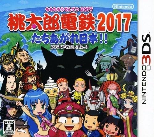 Front boxart of the game Momotarou Dentetsu 2017 - Tachiagare Nippon!! (Japan) on Nintendo 3DS