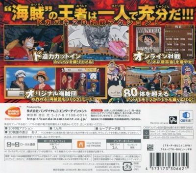 Back boxart of the game One Piece - Daikaizoku Coliseum (Japan) on Nintendo 3DS