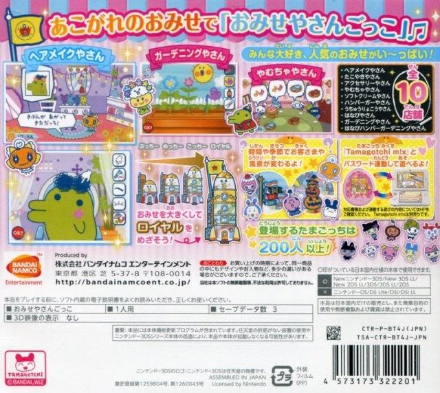 Back boxart of the game Tamagotchi no Puchi Puchi Omisechi - Ninki no Omise Atsume Maseta (Japan) on Nintendo 3DS