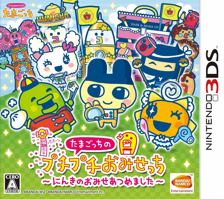 Front boxart of the game Tamagotchi no Puchi Puchi Omisechi - Ninki no Omise Atsume Maseta (Japan) on Nintendo 3DS