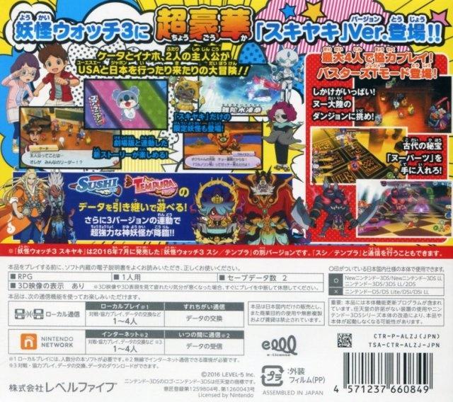 Back boxart of the game Yo-kai Watch 3 (Japan) on Nintendo 3DS