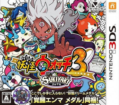 Front boxart of the game Yo-kai Watch 3 (Japan) on Nintendo 3DS