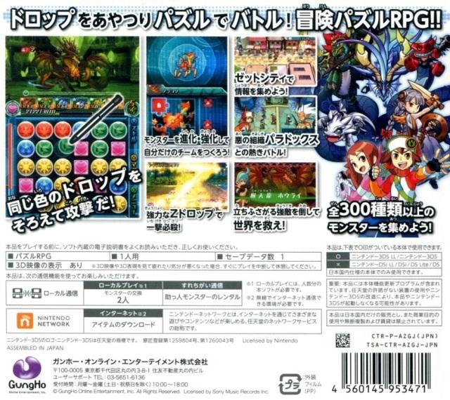 Back boxart of the game PazuDora Z - Puzzle & Dragons Z (Japan) on Nintendo 3DS