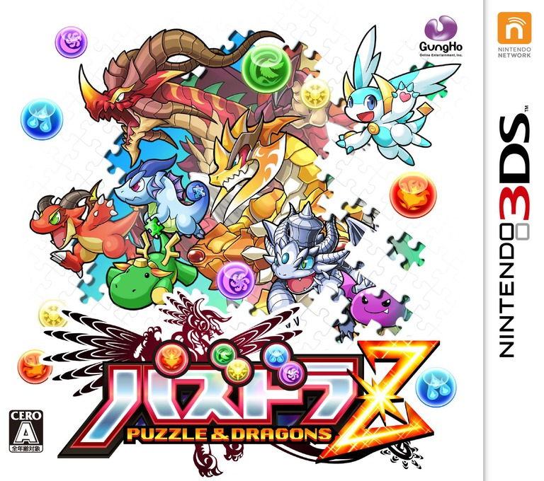 Front boxart of the game PazuDora Z - Puzzle & Dragons Z (Japan) on Nintendo 3DS