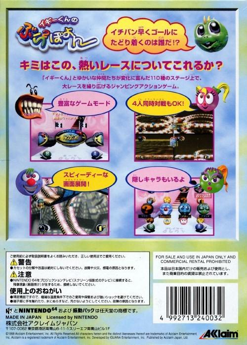 Back boxart of the game Iggy-kun no Bura Bura Poyon (Japan) on Nintendo 64