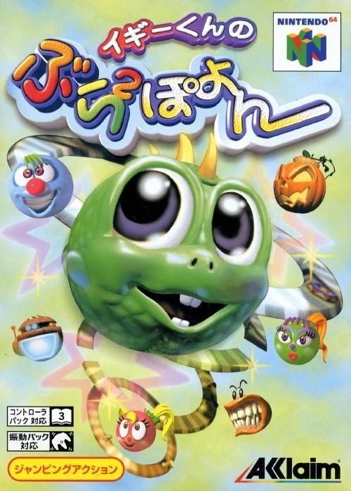 Front boxart of the game Iggy-kun no Bura Bura Poyon (Japan) on Nintendo 64