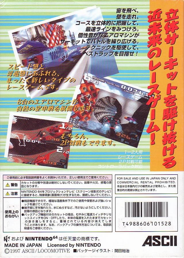 Back boxart of the game AeroGauge (Japan) on Nintendo 64
