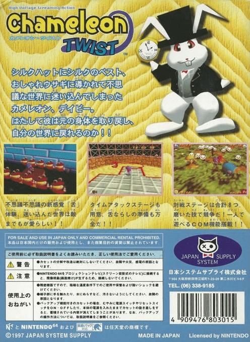 Back boxart of the game Chameleon Twist (Japan) on Nintendo 64