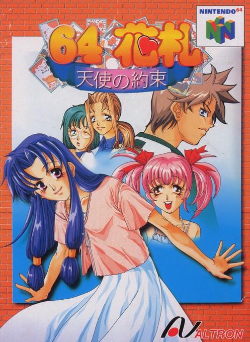 Front boxart of the game 64 Hanafuda - Tenshi no Yakusoku (Japan) on Nintendo 64