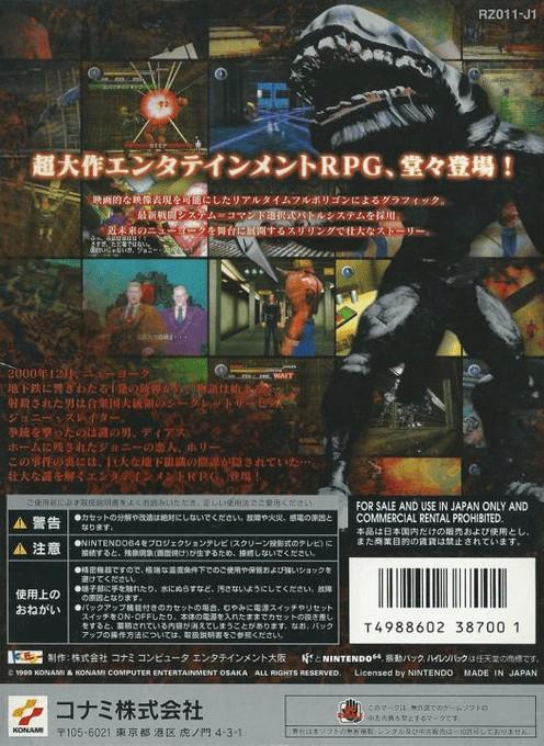 Back boxart of the game Hybrid Heaven (Japan) on Nintendo 64