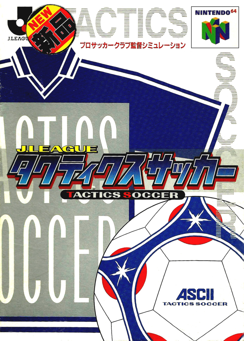 Front boxart of the game J.League Tactics Soccer (Japan) on Nintendo 64