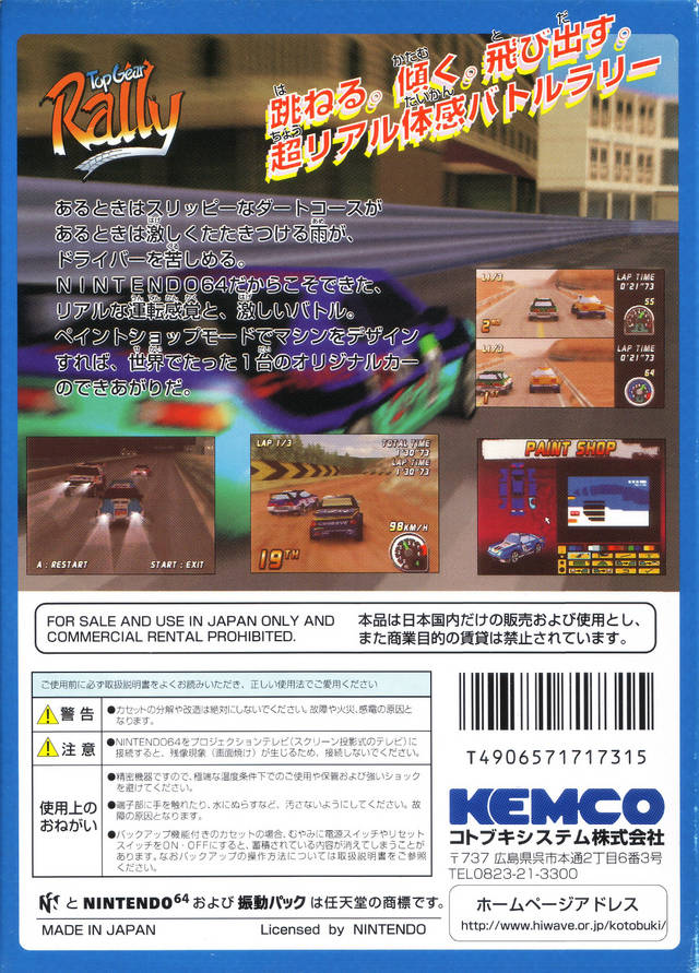 Back boxart of the game Top Gear Rally (Japan) on Nintendo 64