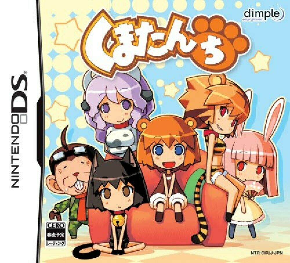 Front boxart of the game Kumatanchi (Japan) on Nintendo DS