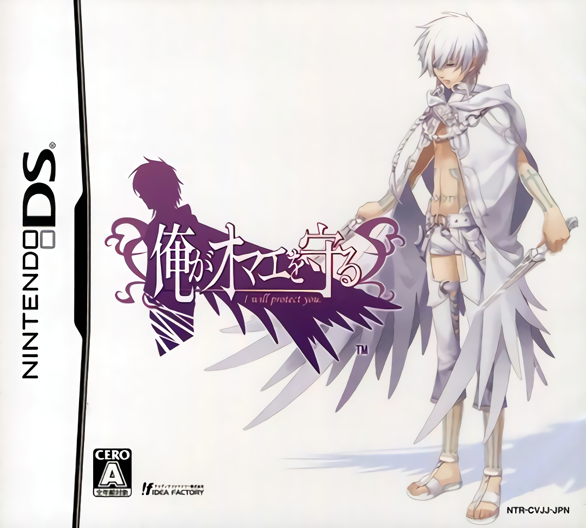 Front boxart of the game Ore ga Omae o Mamoru (Japan) on Nintendo DS
