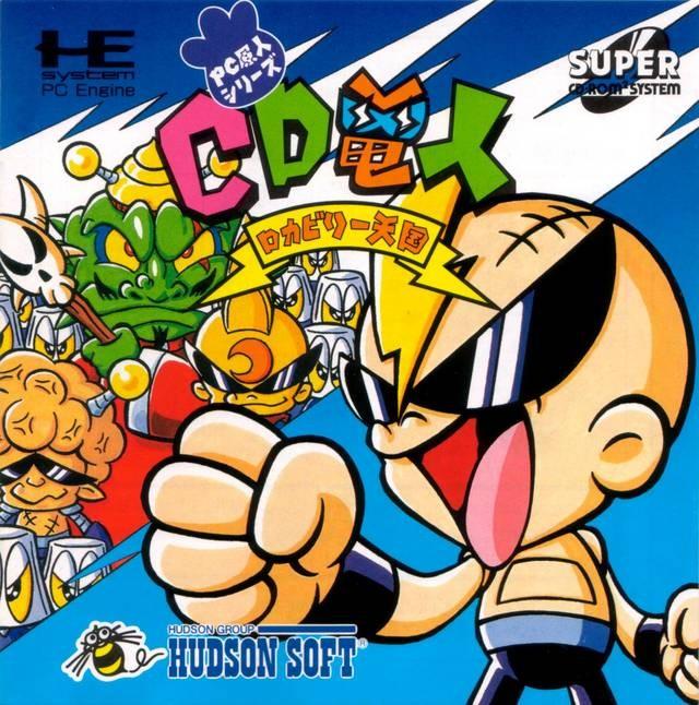 Front boxart of the game CD Denjin Rockabilly Tengoku (Japan) on NEC PC Engine CD