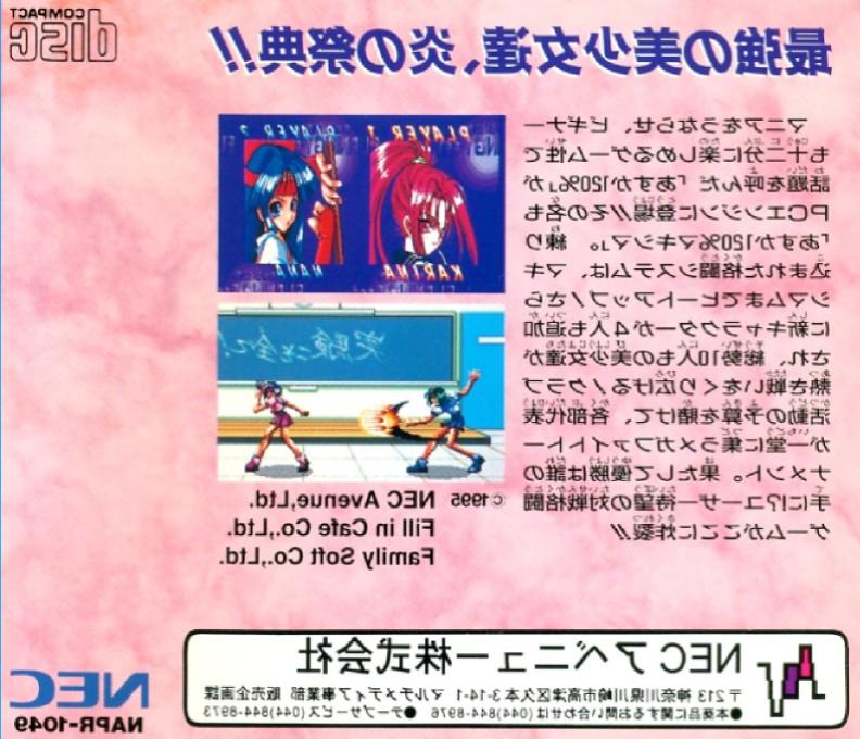 Back boxart of the game Asuka 120% Maxima Burning Fest (Japan) on NEC PC Engine CD