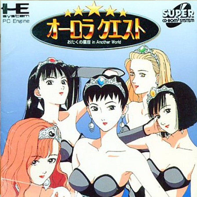 Front boxart of the game Aurora Quest Otaku no Seiza (Japan) on NEC PC Engine CD
