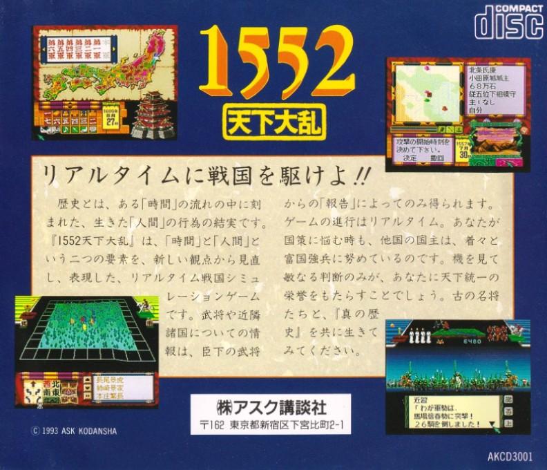 Back boxart of the game 1552 Tenka Dairan (Japan) on NEC PC Engine CD