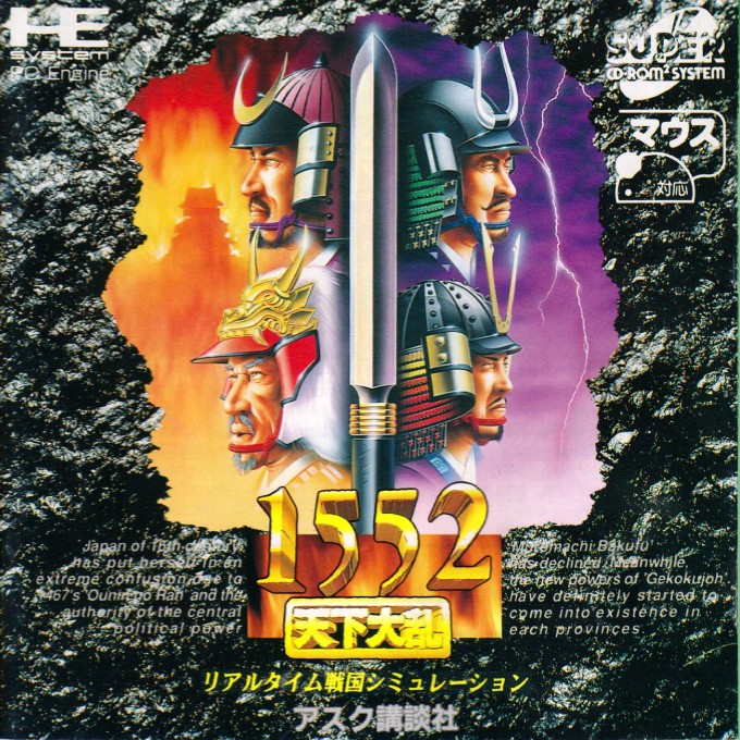 Front boxart of the game 1552 Tenka Dairan (Japan) on NEC PC Engine CD