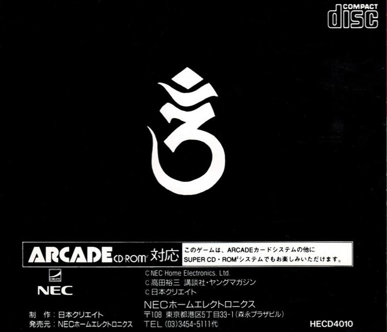 Back boxart of the game 3x3 Eyes - Sanjiyan Hensei (Japan) on NEC PC Engine CD