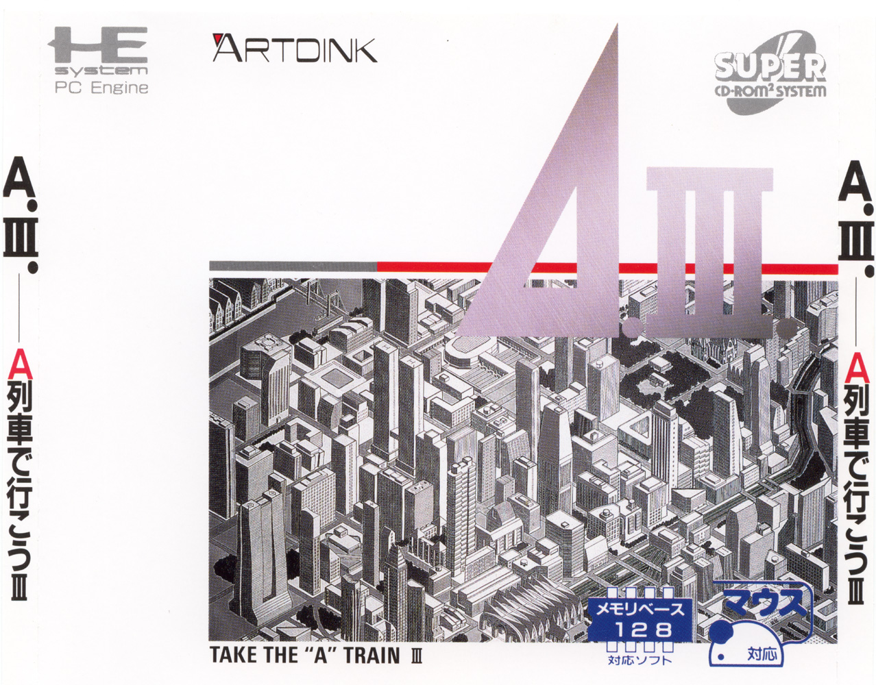 Front boxart of the game A. III (Japan) on NEC PC Engine CD