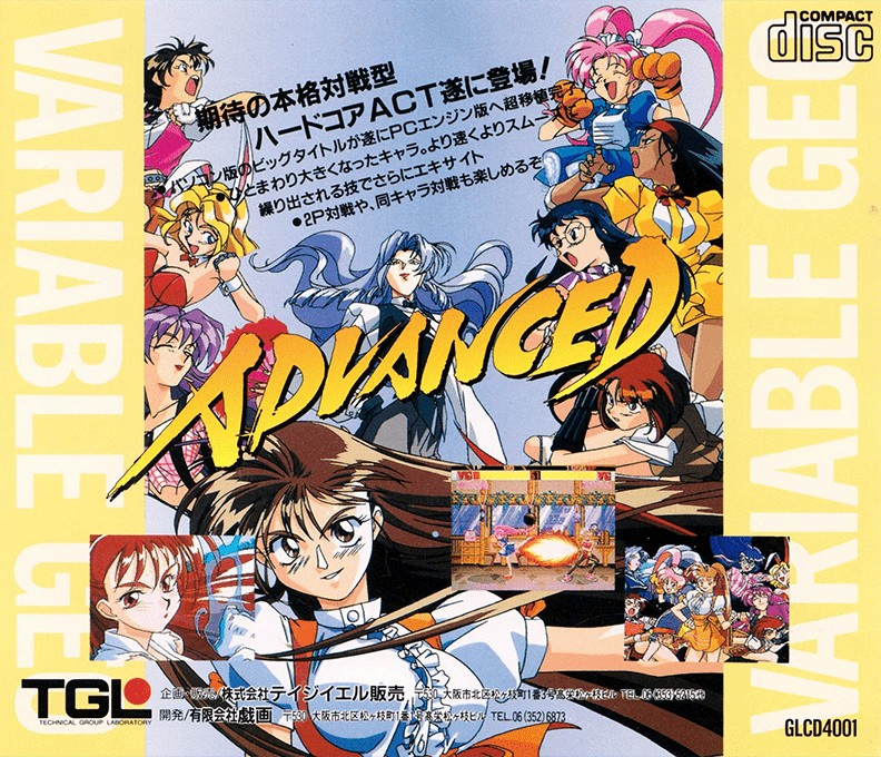 Back boxart of the game Advanced Variable Geo (Japan) on NEC PC Engine CD