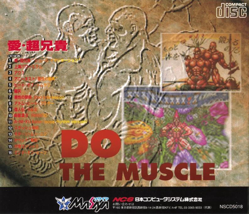 Back boxart of the game Ai Chou Aniki (Japan) on NEC PC Engine CD
