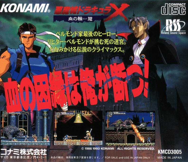 Back boxart of the game Akumajou Dracula X - Chi No Rondo (Japan) on NEC PC Engine CD