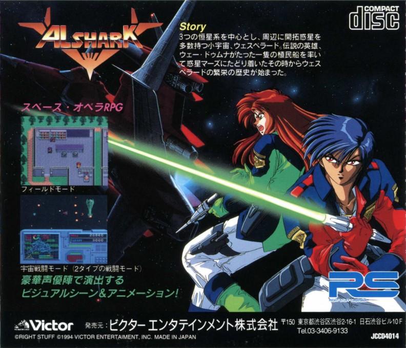 Back boxart of the game Alshark (Japan) on NEC PC Engine CD
