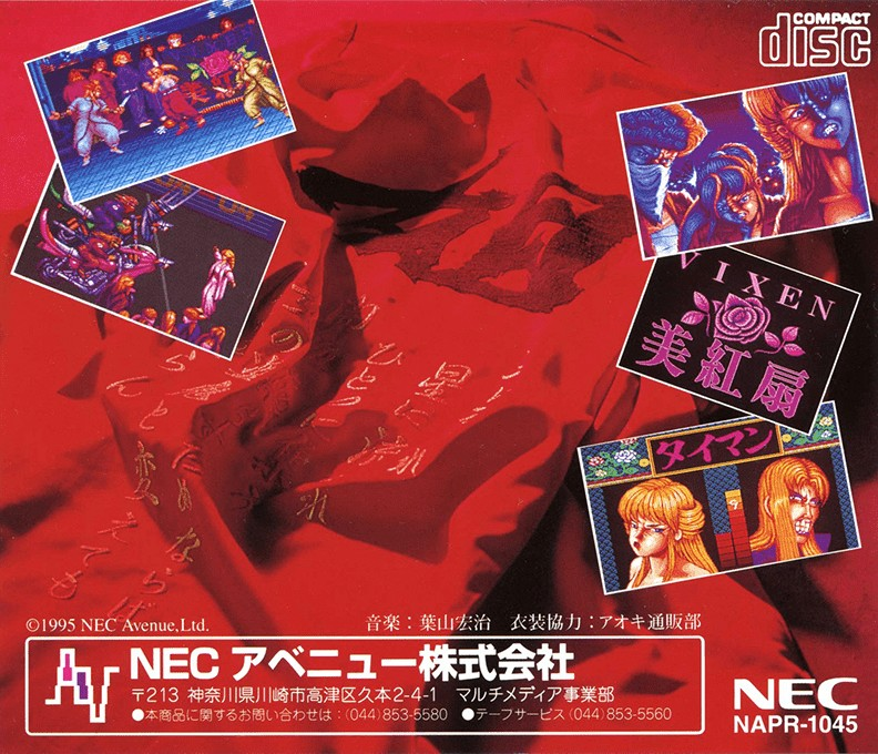 Back boxart of the game Ane-San (Japan) on NEC PC Engine CD