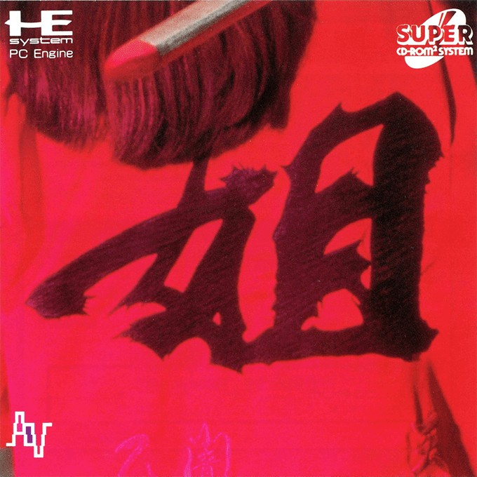Front boxart of the game Ane-San (Japan) on NEC PC Engine CD