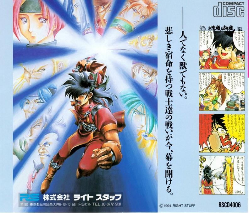 Back boxart of the game Arunamu no Kiba - Juuzoku Juuni Shinto Densetsu (Japan) on NEC PC Engine CD
