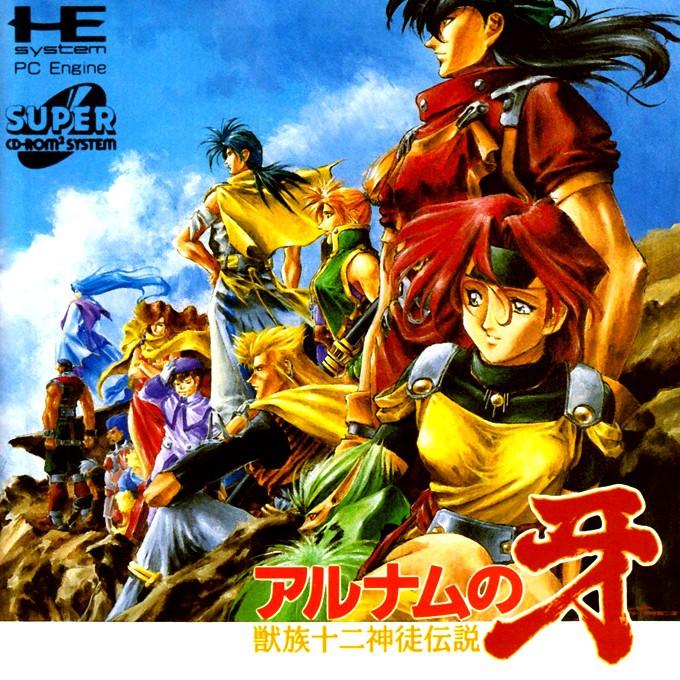 Front boxart of the game Arunamu no Kiba - Juuzoku Juuni Shinto Densetsu (Japan) on NEC PC Engine CD