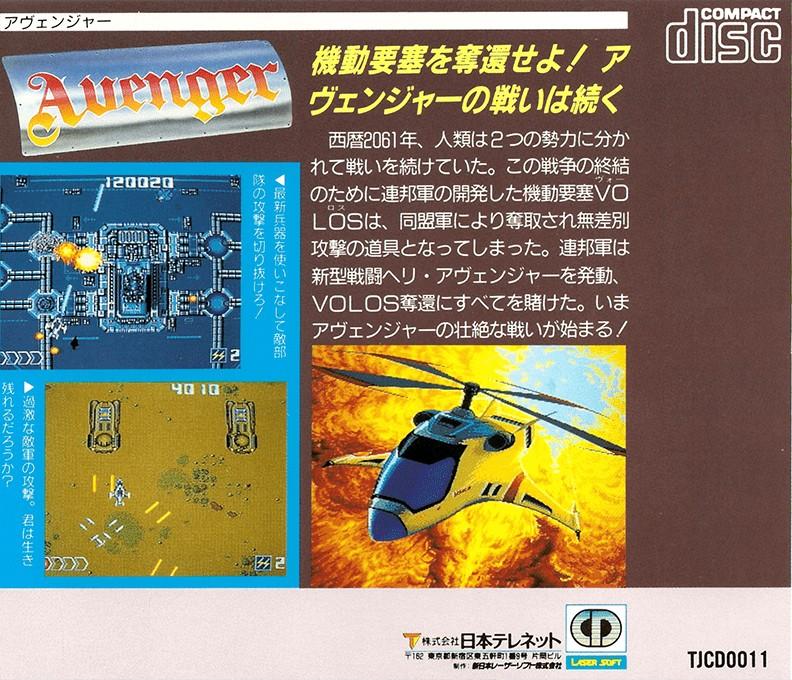 Back boxart of the game Avenger (Japan) on NEC PC Engine CD