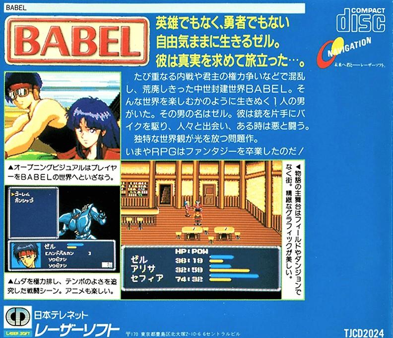 Back boxart of the game Babel (Japan) on NEC PC Engine CD