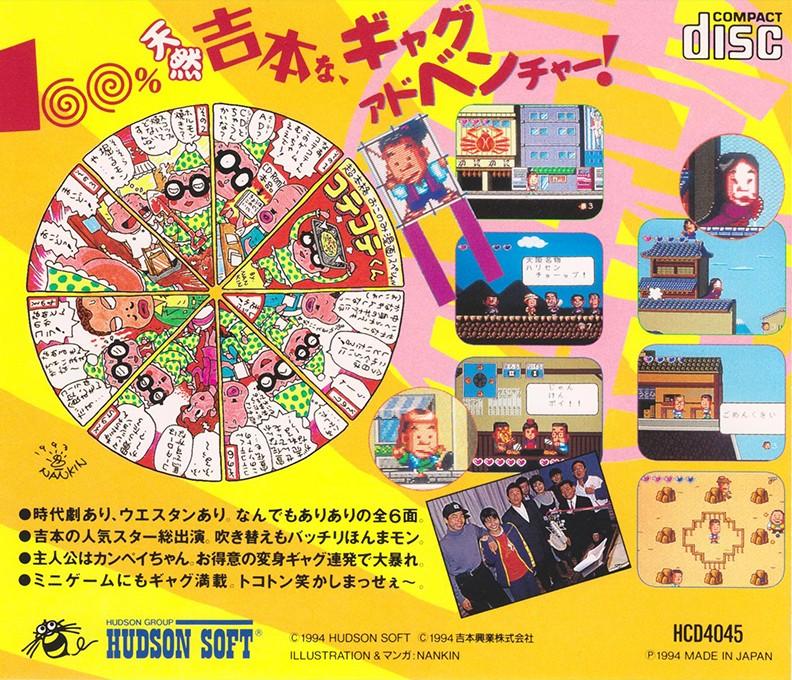 Back boxart of the game Bakushou Yoshimoto no Shinkigeki (Japan) on NEC PC Engine CD