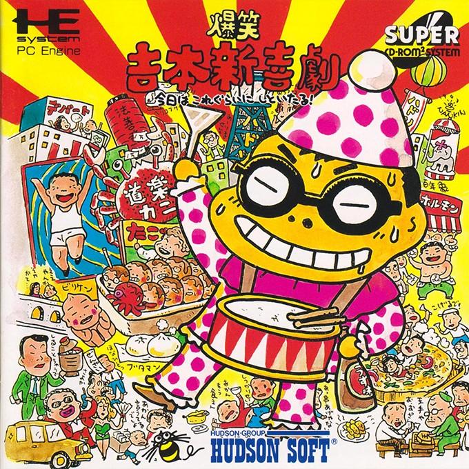 Front boxart of the game Bakushou Yoshimoto no Shinkigeki (Japan) on NEC PC Engine CD