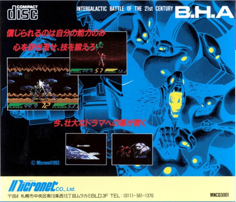 Back boxart of the game Black Hole Assault (Japan) on NEC PC Engine CD