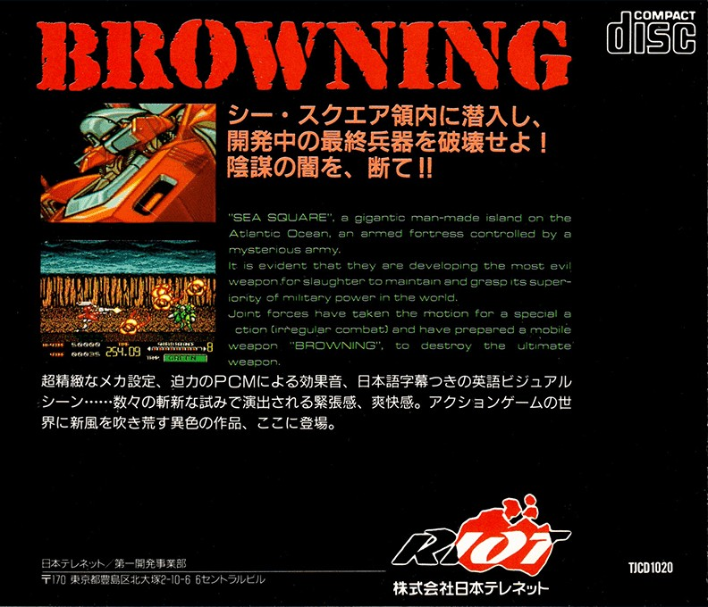 Back boxart of the game Browning (Japan) on NEC PC Engine CD