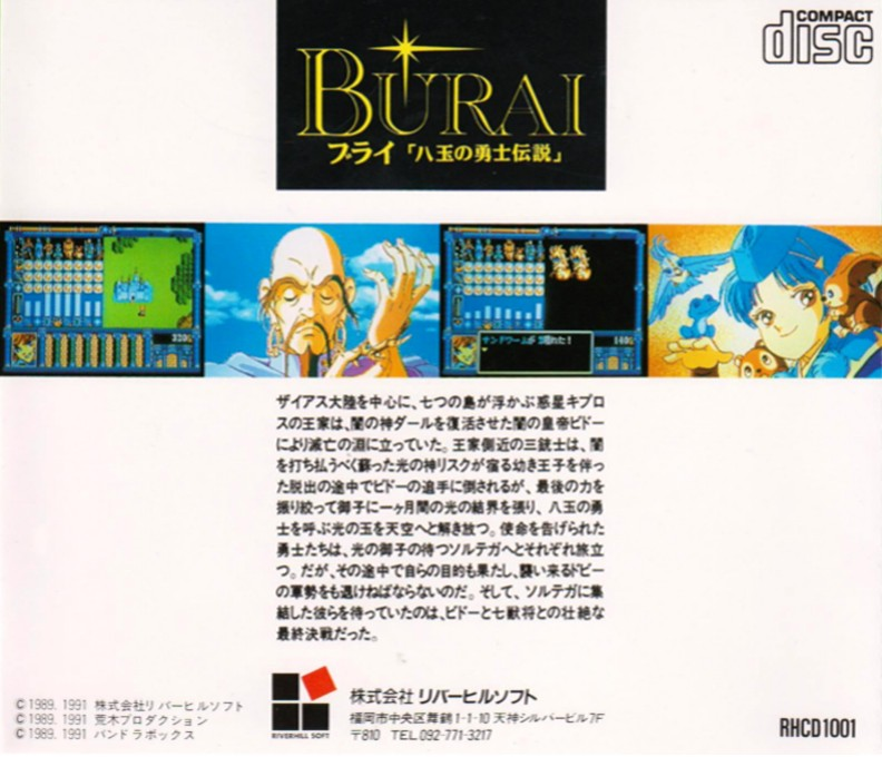 Back boxart of the game Burai (Japan) on NEC PC Engine CD