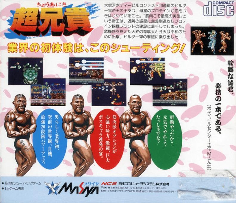 Back boxart of the game Chou Aniki (Japan) on NEC PC Engine CD