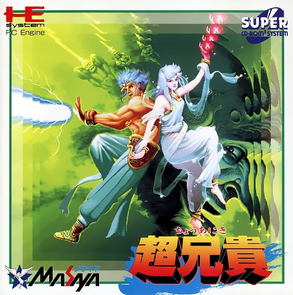 Front boxart of the game Chou Aniki (Japan) on NEC PC Engine CD