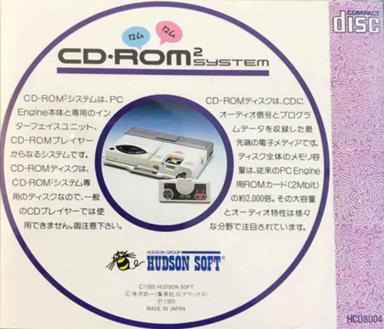 Back boxart of the game Cobra - Kokuryuuo no Densetsu (Japan) on NEC PC Engine CD