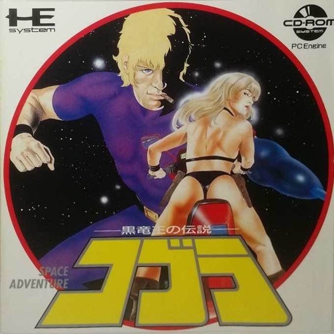 Front boxart of the game Cobra - Kokuryuuo no Densetsu (Japan) on NEC PC Engine CD