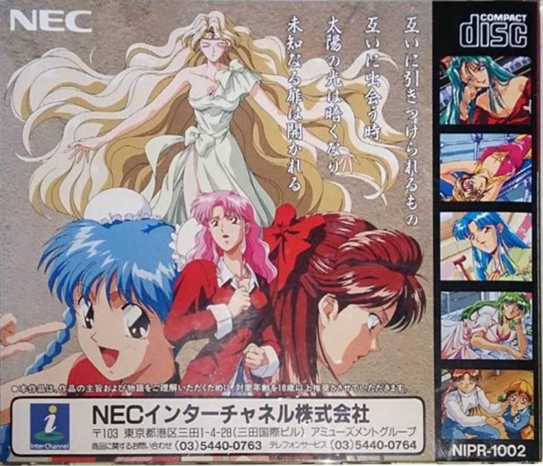 Back boxart of the game De Ja (Japan) on NEC PC Engine CD