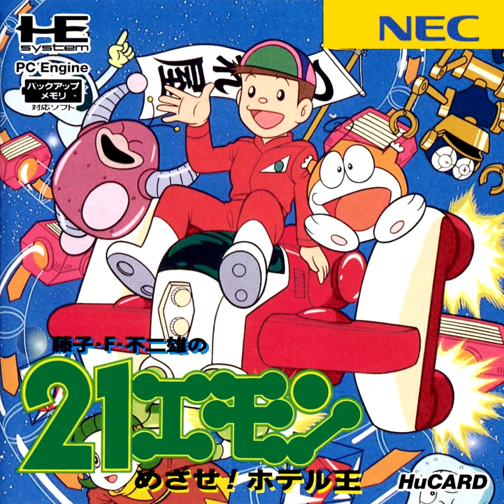 Front boxart of the game 21-Emon - Mezase Hotel Ou!! (Japan) on NEC PC Engine