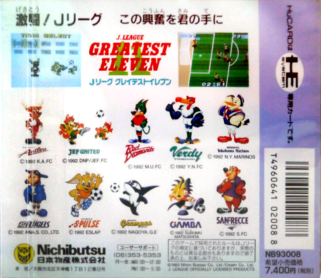 Back boxart of the game J. League Greatest Eleven (Japan) on NEC PC Engine