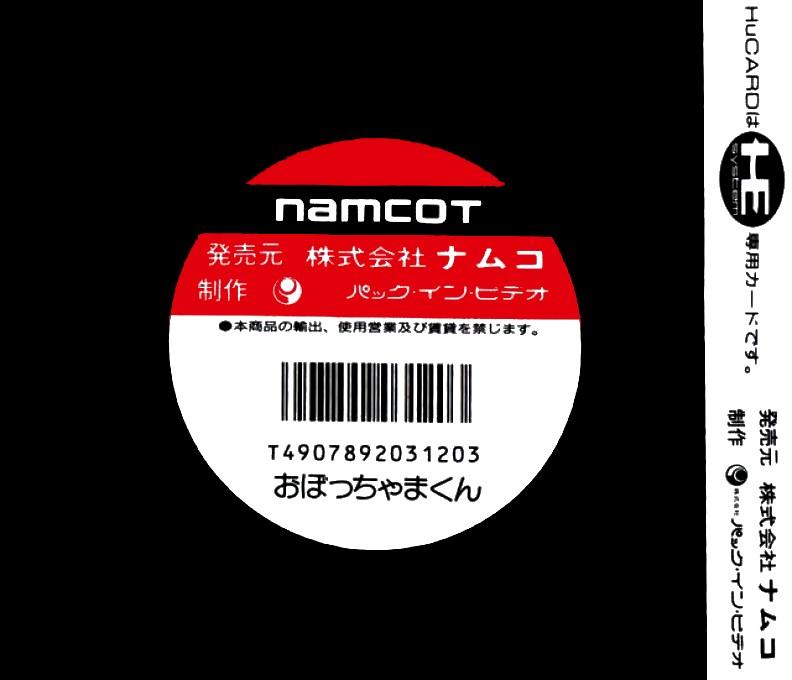 Back boxart of the game Obocchamakun (Japan) on NEC PC Engine