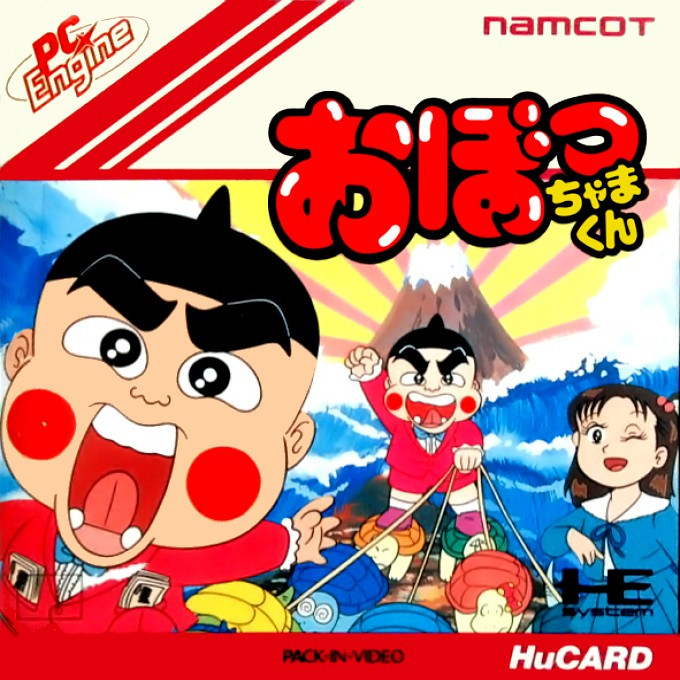 Front boxart of the game Obocchamakun (Japan) on NEC PC Engine